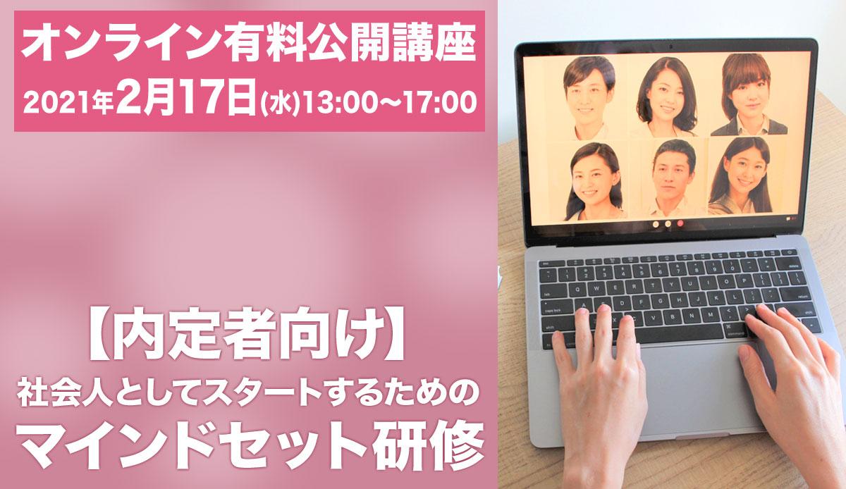 内定者研修(オンライン4h):2021年2月17日(水)13:00~17:00