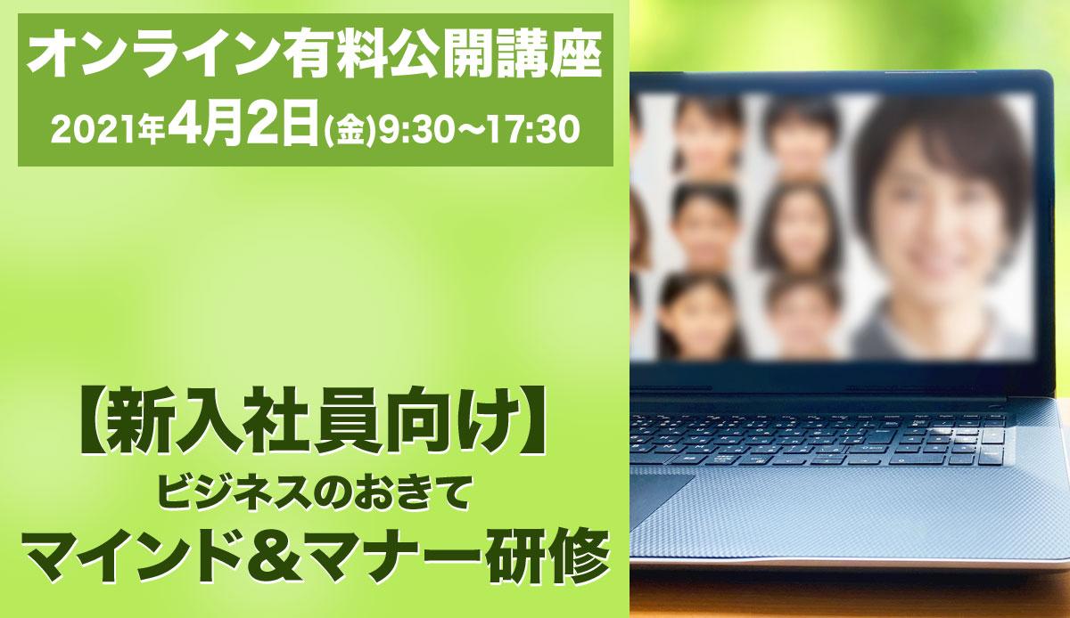 ビジネスマナー研修(オンライン7h):2021年4月2日(金)9:30~17:30