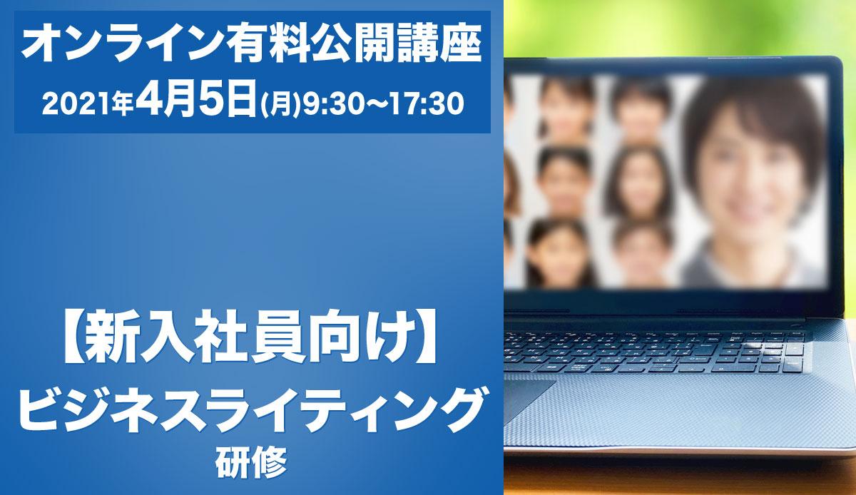 ビジネスライティング研修(オンライン7h):2021年4月5日(月)9:30~17:30