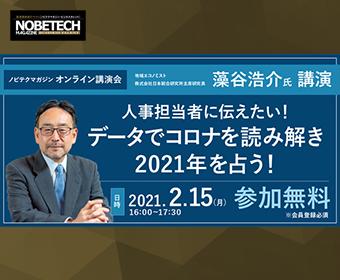 [オンライン]藻谷浩介氏登壇 人事担当者に伝えたい!データでコロナを読み解き2021年を占う!【ノビテクマガジン講演会】