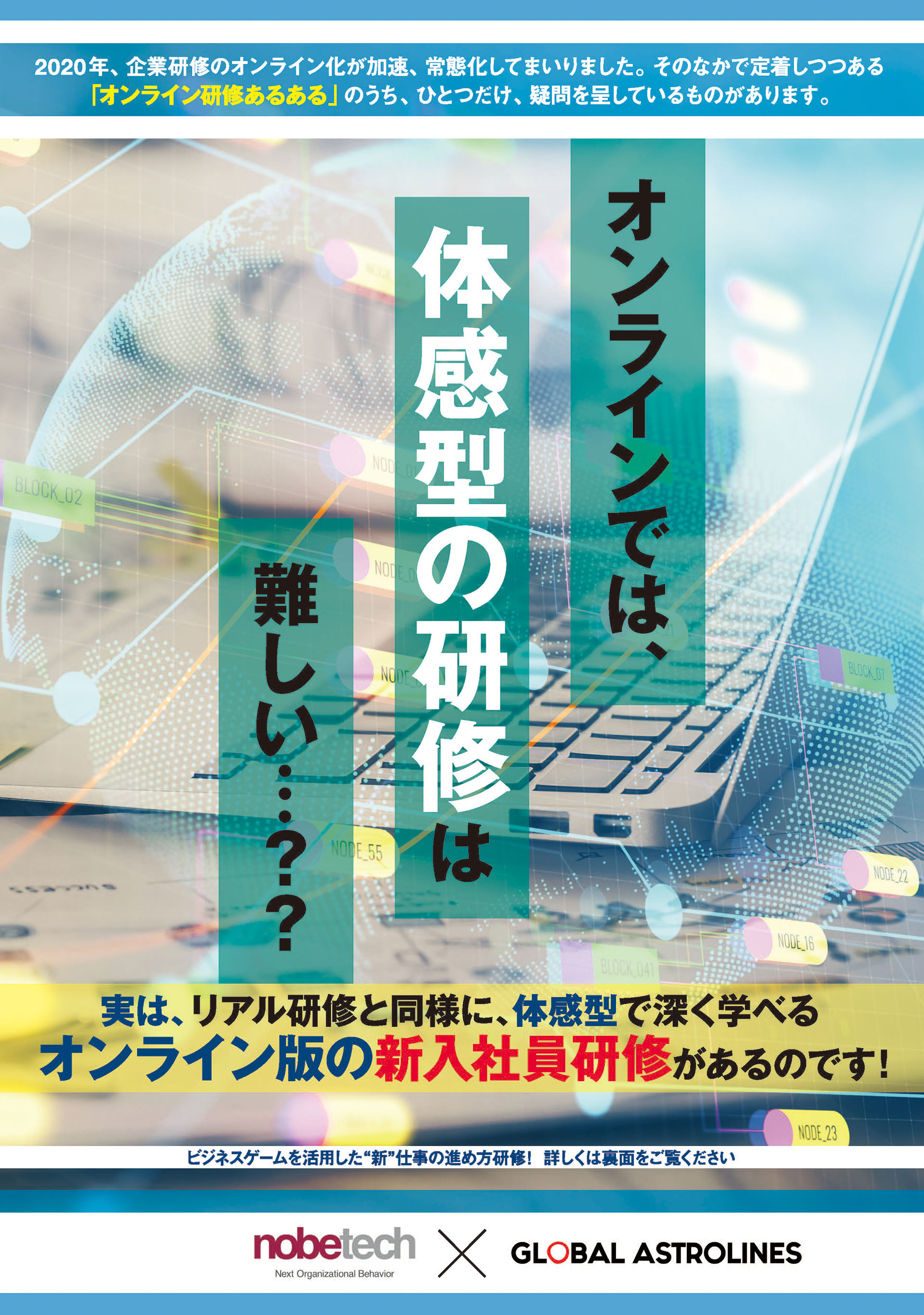 """[オンライン版ビジネスゲーム]""""新""""仕事の進め方研修"""