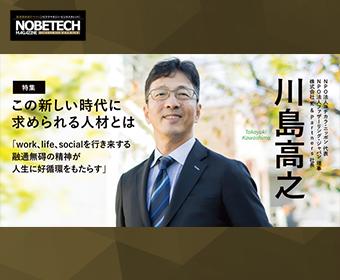 川島高之 – work、life、socialを行き来する|ノビテクマガジン