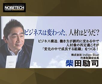 柴田励司-ビジネスは変わった、人材はどうだ?