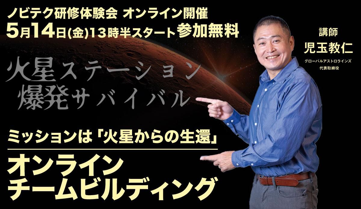 [オンライン]ミッションは「火星からの生還」オンラインチームビルディング [無料セミナー]2021/5/14(金)13:30開始