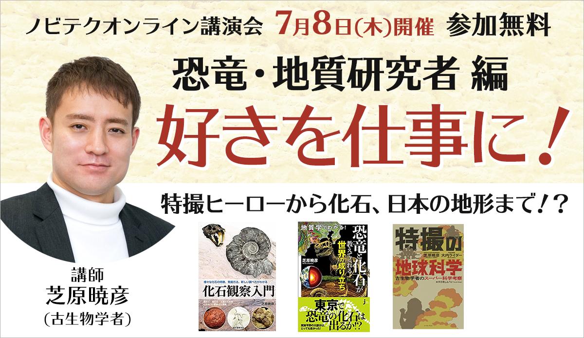 https://www.nobetech.co.jp/seminar/210708/