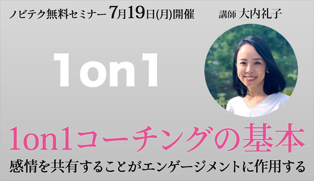 https://www.nobetech.co.jp/seminar/210714/