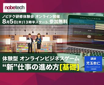 [オンライン]新仕事の進め方 基礎[無料セミナー]2021/8/5(木)13:30開始