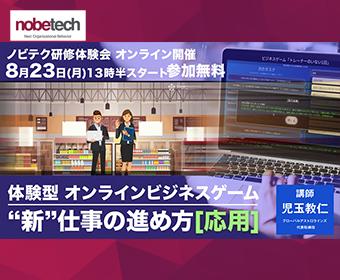 [オンライン]新仕事の進め方 応用[無料セミナー]2021/8/23(月)13:30開始