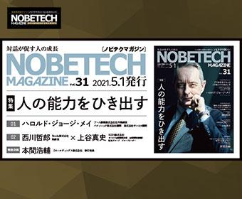 ノビテクマガジン最新号vol.31が2021年5月1日発行|ノビテクマガジン