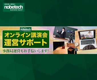 オンライン講演会サポート 講演会の企画・事務局の運営をお手伝いします