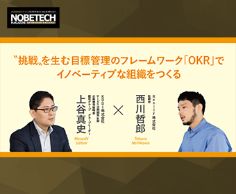 Resily × KDDI - 「OKR」でイノベーティブな組織をつくる