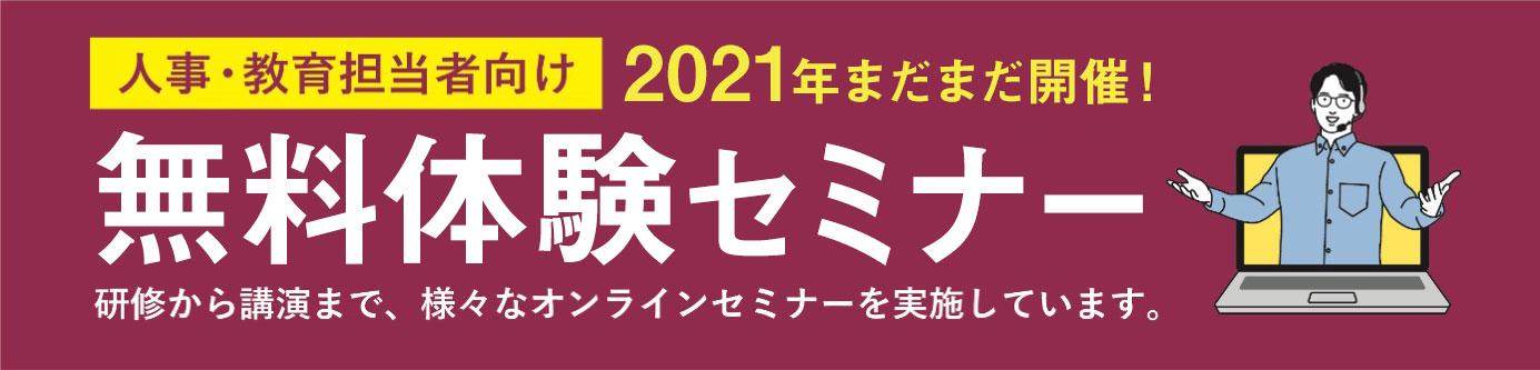 2021年の無料体験セミナー