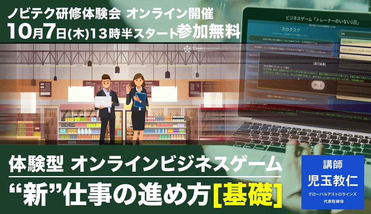 https://www.nobetech.co.jp/seminar/211007/