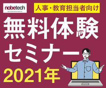 無料体験セミナー2021年ラインナップ 「人材育成」と「テレワーク」