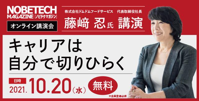 藤﨑 忍 氏講演 キャリアは自分で切りひらく【ノビテクマガジン講演会】