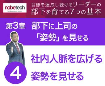 第3章 部下に上司の「姿勢」を見せる【4】社内人脈を広げる姿勢を見せる