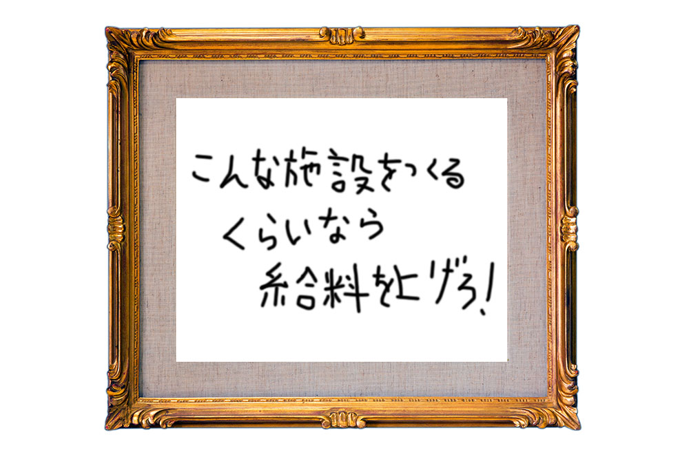 額に飾られた落書き