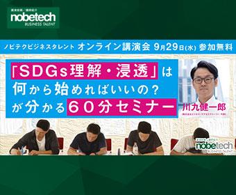 ノビテクオンライン講演会Vol.16 「SDGs理解・浸透は何から始めればいいの?が分かる60分セミナー」