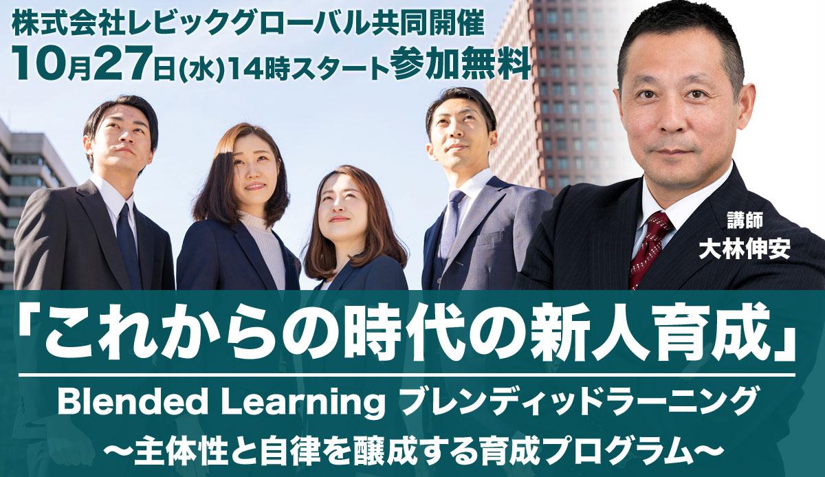 これからの時代の新人育成|ブレンディッドラーニング Blended Learning ~主体性と自律を醸成する育成プログラム~【無料セミナー】10/27 14:00開始