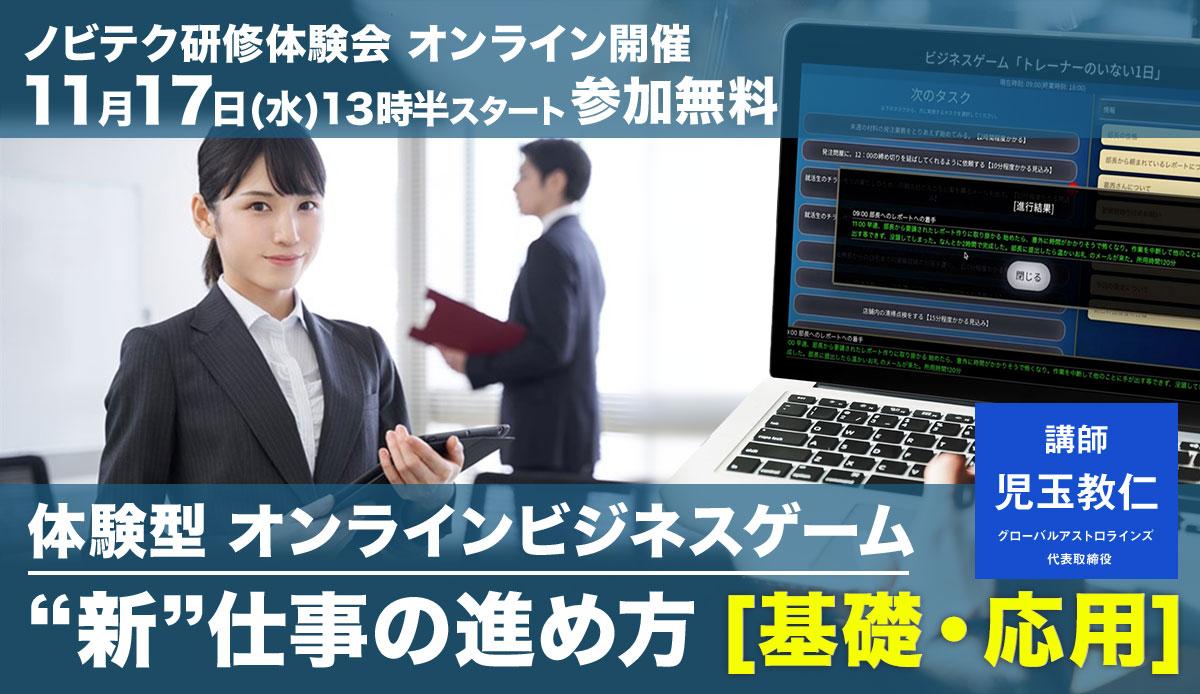 体験型 オンラインビジネスゲーム 新仕事の進め方~基礎・応用~【無料セミナー】11/17 13:30開始