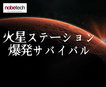 オンライン型チームビルディング研修 火星ステーション爆発サバイバル