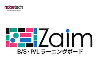 Zaim(財務基礎知識体感ビジネスゲーム研修)